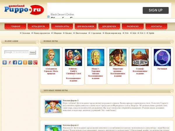 gameland.puppo.ru