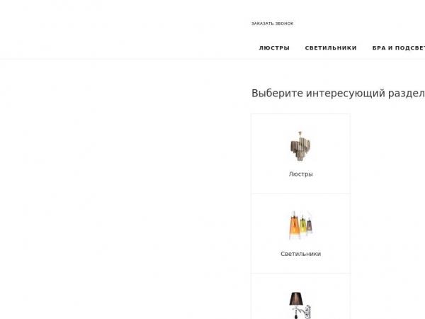 svetlike.ru
